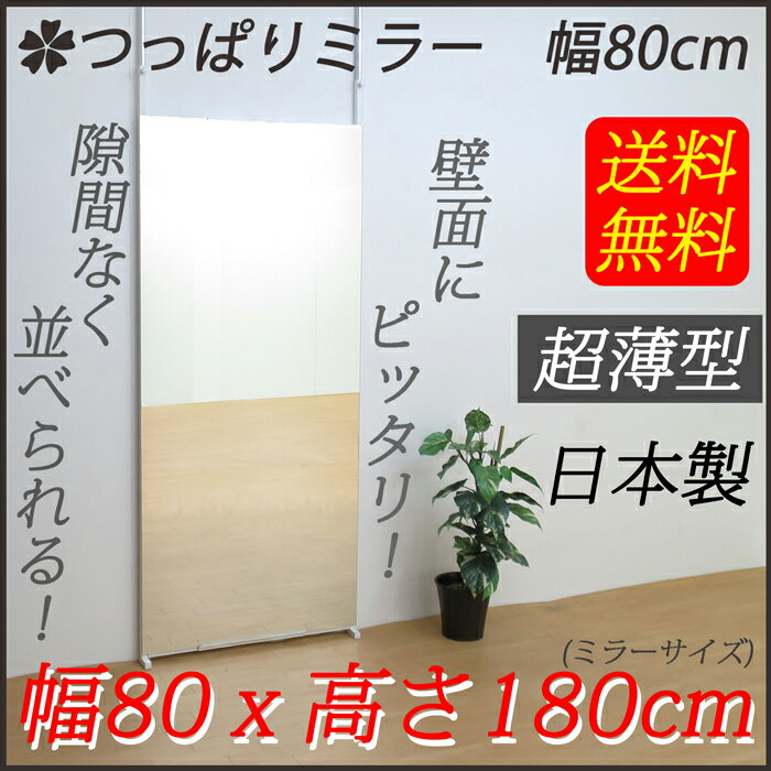 スタンドミラー 鏡 ミラー 姿見 隙間無くならべられる つっぱりミラー 幅80cm 高さ180cm 【送料無料・日本製】 大型ミラー 姿見 つっぱり ツッパリ 隙間 すっきり 全身