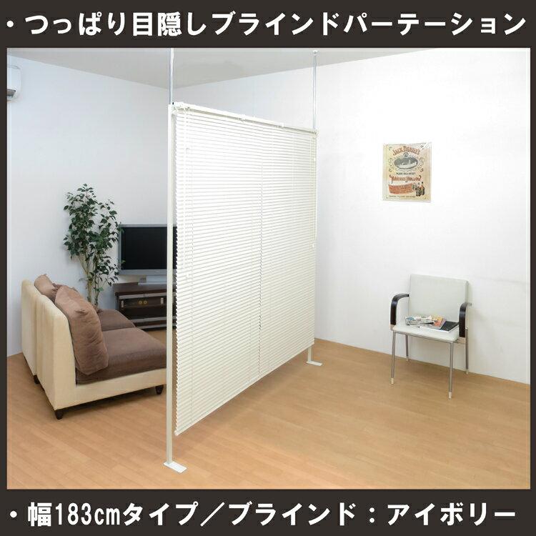 つっぱり 目隠し ブラインド パーテーション 幅180cm 【送料無料・日本製】 突っ張り ブラインドカーテン アイボリー 間仕切り 日本製