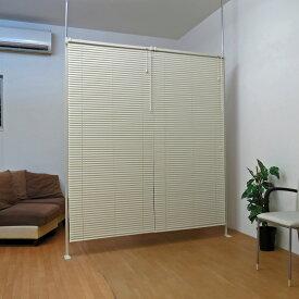 つっぱり 目隠し ブラインド パーテーション 幅180cm 【送料無料・日本製】 突っ張り ブラインドカーテン 間仕切り 日本製