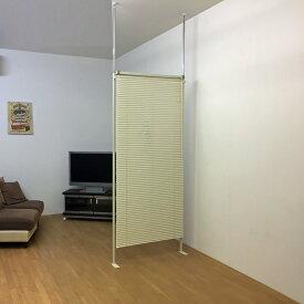 つっぱり 目隠し ブラインド パーテーション 幅90cm 【送料無料・日本製】 突っ張り ブラインドカーテン 木目 間仕切り 日本製