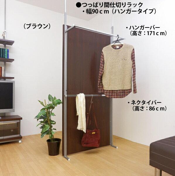 【日本製・送料無料】 つっぱり 間仕切り パーテーション (ハンガータイプ)幅90cm