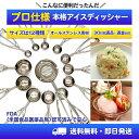 アイスクリームディッシャー サイズは12種類 オールステンレス素材 食洗機対応 FDA(米国医薬品局)認可取得済み スプ…