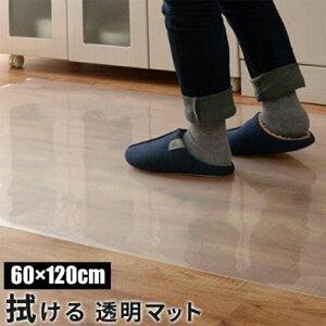 キッチンマット 透明マット 台所マット テーブルマット PVC ビニール 傷防止 キッチン ダイニング 撥水 1.5mm厚 60cm×120cm キッチンマット 透明マット PVCマット