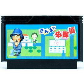 【中古】FC さんまの名探偵 ソフトのみ ファミコン ソフト