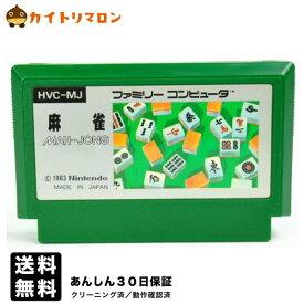 【中古】FC 麻雀 後期ver. ソフトのみ ファミコン ソフト