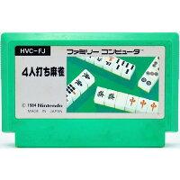 【中古】FC4人打ち麻雀ソフトのみファミコンソフト