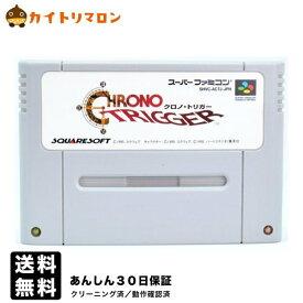 【中古】SFC クロノ・トリガー ソフトのみ スーパーファミコンソフト