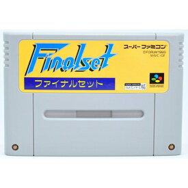 【中古】SFC ファイナルセット ソフトのみ スーパーファミコン ソフト