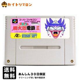 【中古】SFC スーパー桃太郎電鉄3 ソフトのみ スーパーファミコン ソフト
