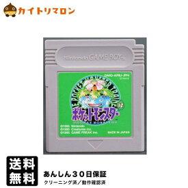 【中古】GB ポケットモンスター 緑 電池交換済み ソフトのみ ゲームボーイ