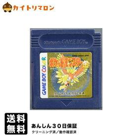 【中古】GB ポケットモンスター 金 電池交換済み ソフトのみ ゲームボーイ