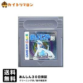 【中古】GB ポケットモンスター 銀 電池交換済み ソフトのみ ゲームボーイ
