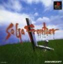 【送料無料】【中古】PS プレイステーション ソフト サガ フロンティア2