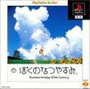 【送料無料】【中古】PS プレイステーション ソフト PlayStation the Best ぼくのなつやすみ