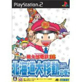 【送料無料】【中古】PS2 プレイステーション2 桃太郎電鉄16 北海道大移動の巻 桃鉄