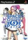 【送料無料】【中古】PS2 プレイステーション2 スペースチャンネル5 パート2