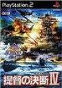 【送料無料】【中古】PS2 プレイステーション2 提督の決断IV(KOEI The BEST)