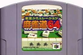 【送料無料】【中古】N64 任天堂64 麻雀道64