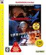 【送料無料】【中古】PS3 デビル メイ クライ 4 プレイステーション3 プレステ3