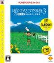 【送料無料】【中古】PS3 ぼくのなつやすみ3 北国篇 小さなボクの大草原 プレイステーション3 プレステ3