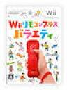 【送料無料】【中古】 Wiiリモコンプラス バラエティパック ソフト (リモコンプラス欠品)