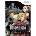 【送料無料】【中古】Wii 鋼の錬金術師 FULLMETAL ALCHEMIST -暁の王子- ソフト