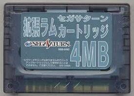 【送料無料】【中古】SS 拡張RAM カートリッジ4MB SS セガサターン