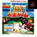 【送料無料】【中古】PS プレイステーション DX 人生ゲーム