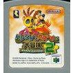 【送料無料】【中古】N64 任天堂64 バンジョーとカズーイの大冒険2
