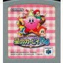 【送料無料】【中古】N64 任天堂64 星のカービィ64