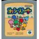 【送料無料】【中古】N64 任天堂64 ヨッシーストーリー