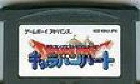 【送料無料】【中古】GBA ゲームボーイアドバンス ドラゴンクエストモンスターズ キャラバンハート ソフト