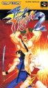 【送料無料】【中古】SFC スーパーファミコン ファイナルファイト2