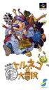 【送料無料】【中古】SFC スーパーファミコン トルネコの大冒険~不思議のダンジョン~