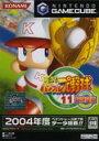 【送料無料】【中古】GC ゲームキューブ 実況パワフルプロ野球11 超決定版 ソフト