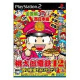 【送料無料】【中古】PS2 プレイステーション2 桃太郎電鉄12 西日本編もありまっせー! 桃鉄