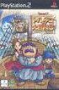 【送料無料】【中古】PS2 プレイステーション2 ドラゴンクエストキャラクターズ トルネコの大冒険3