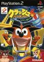 【送料無料】【中古】PS2 プレイステーション2 クラッシュバンディクー4 さくれつ!魔人パワー