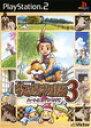 【送料無料】【中古】PS2 プレイステーション2 牧場物語3 ハートに火をつけて