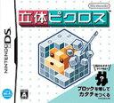 【送料無料】【中古】DS 立体ピクロス ソフト