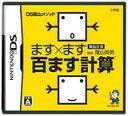 【送料無料】【中古】DS DS陰山メソッド 電脳反復 ます×ます百ます計算 ソフト