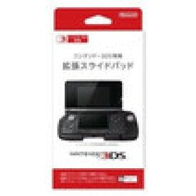 【送料無料】【中古】3DS ニンテンドー3DS 専用拡張スライドパッド