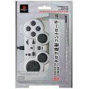 【送料無料】【中古】PS2 PlayStation2専用 アナログ連射コントローラ『匠』シルバー プレイステーション2 プレステ2