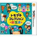 【送料無料】【中古】3DS トモダチコレクション 新生活 ソフト