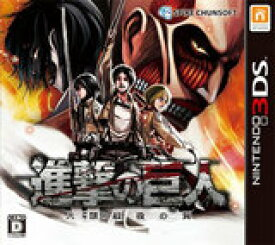 【送料無料】【中古】3DS 進撃の巨人〜人類最後の翼〜