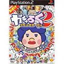 【送料無料】【中古】PS2 プレイステーション2 ガチャろく2 今度は世界一周よ