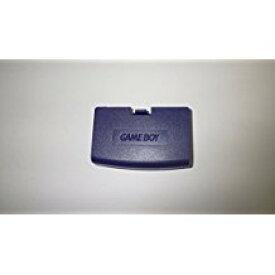 【送料無料】【新品】GBA ゲームボーイアドバンス 電池カバー バイオレット フタ 蓋