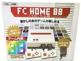 【送料無料】【中古】FC ファミコン FC HOME 88 互換機 ファミコンホーム(箱説付き)