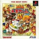 【送料無料】【中古】PS プレイステーション THE BEST タカラモノ DX人生ゲーム IV