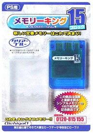 【送料無料】【中古】PS プレイステーション PlayStation専用 メモリーキング15 クリアブルー メモリーカード